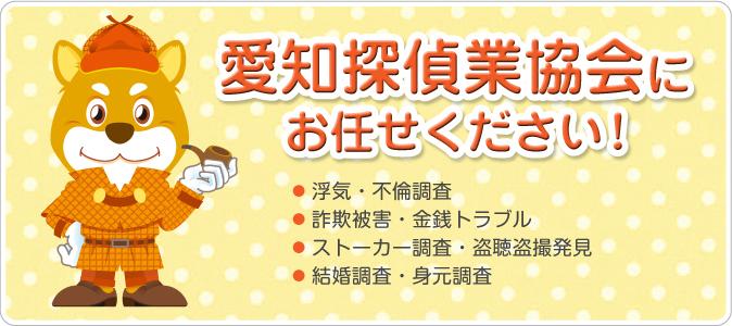 名古屋結婚相談所ミライヘブライダル  料金とサービス 愛知県探偵業協会